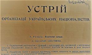 Устрій Організації Українських Націоналістів