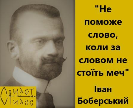 """""""Не поможе слово, коли за словом не стоїть меч"""" Іван Боберський"""